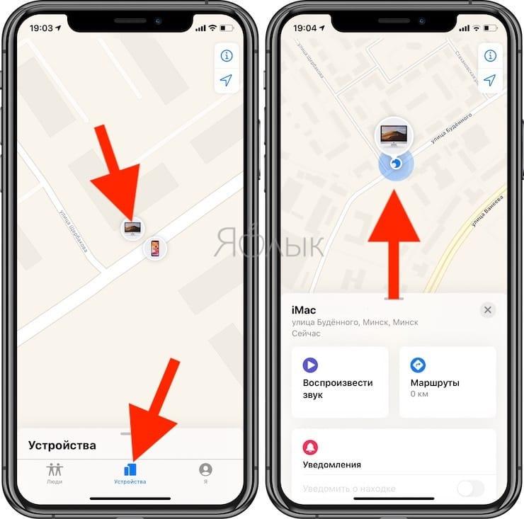 Как найти iPhone или Mac в приложении Локатор
