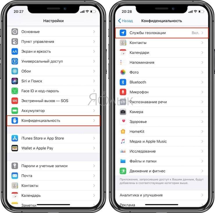 Конфиденциальность в iPhone