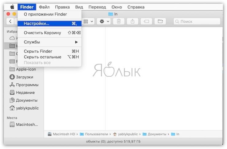 Как правильно настроить боковую панель Finder на Mac