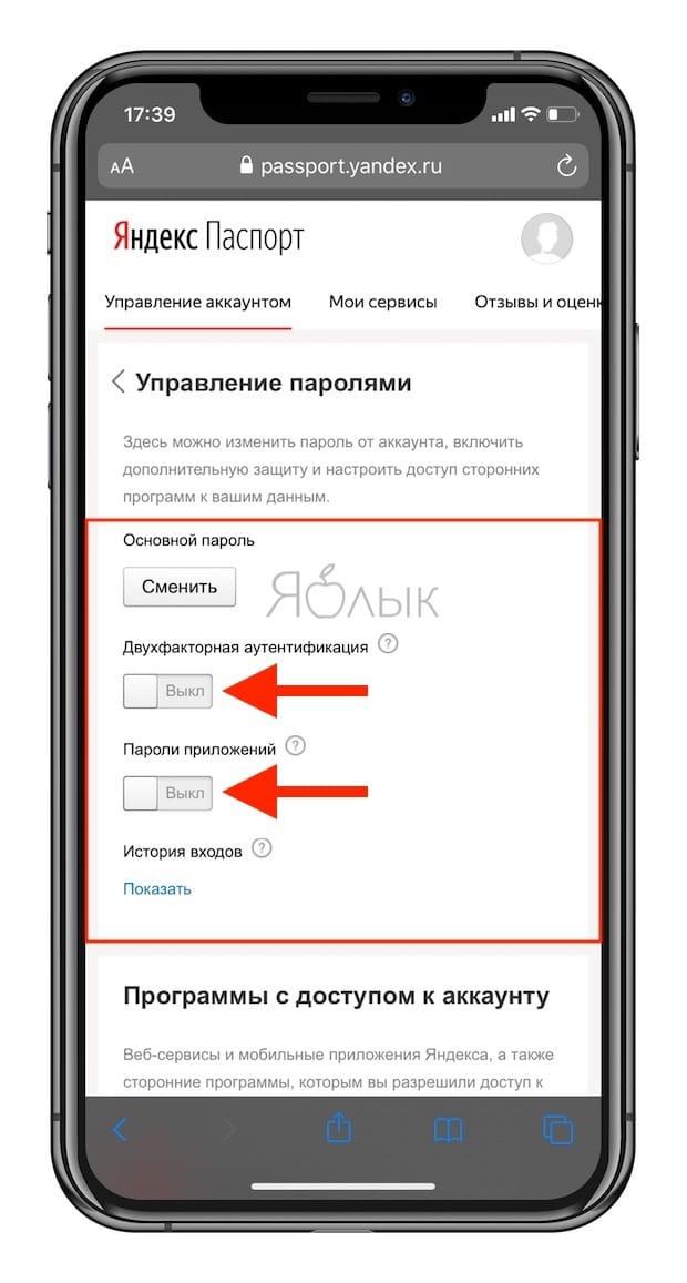 Что делать, если Яндекс почта не добавляется на iPhone и iPad или работает некорректно