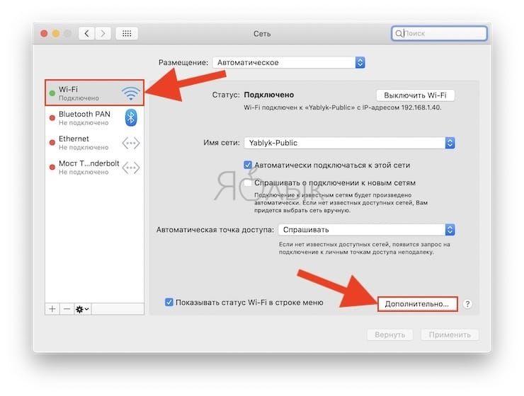 Как забыть Wi-Fi сеть на Mac