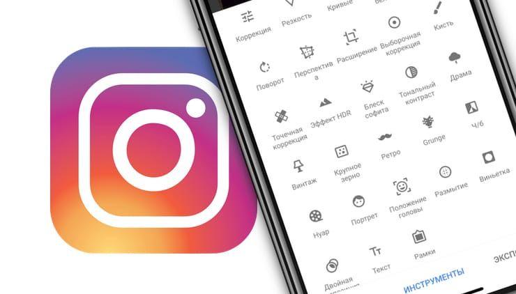 Лучшие фоторедакторы для Instagram на iPhone и Android