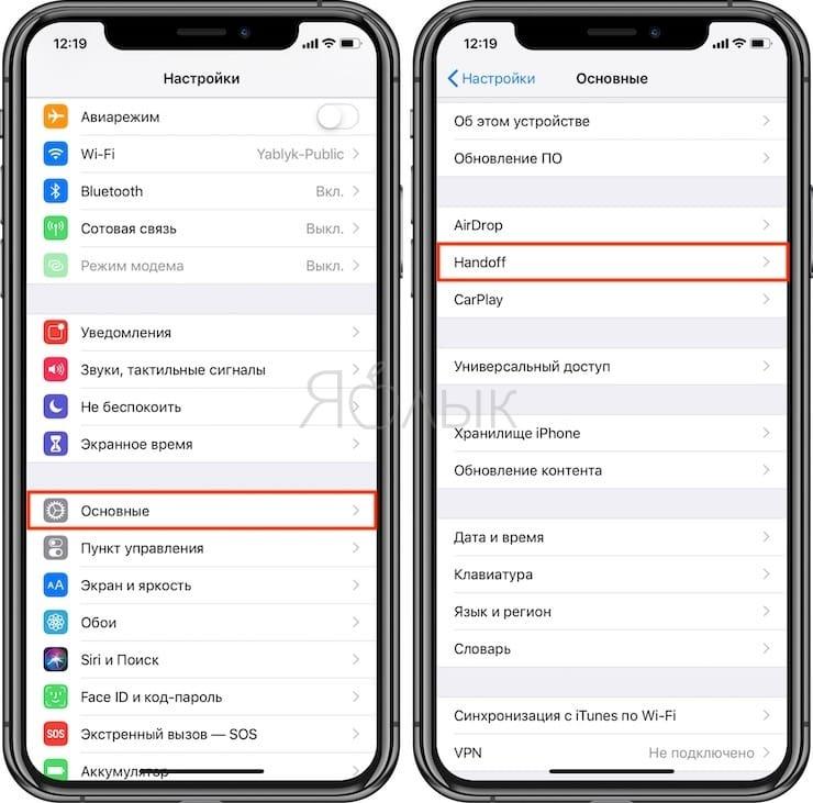 Как включить функцию Handoff на iPhone