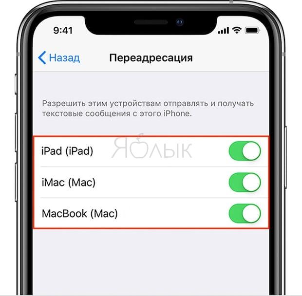 Как настроить получение SMS и MMS с iPhone на iPad, iPod Touch или Mac