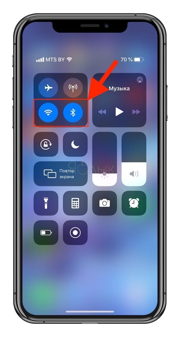 включите беспроводную связь Bluetooth и Wi-Fi
