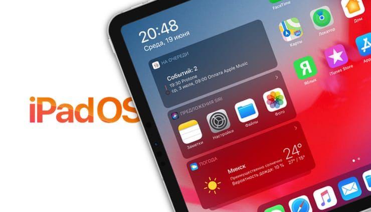 iPadOS: iOS 13 для iPad, обзор новых функций