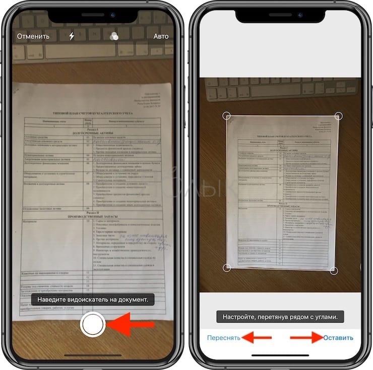 Как отсканировать документ при помощи Камеры Continuity