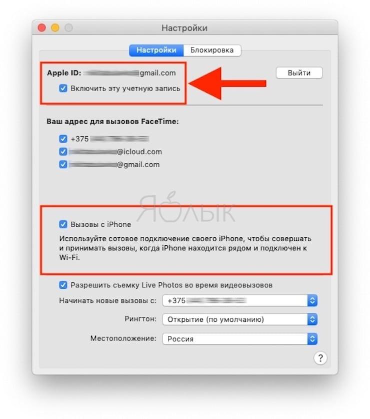 Как настроить функцию «iPhone (сотовые вызовы)»