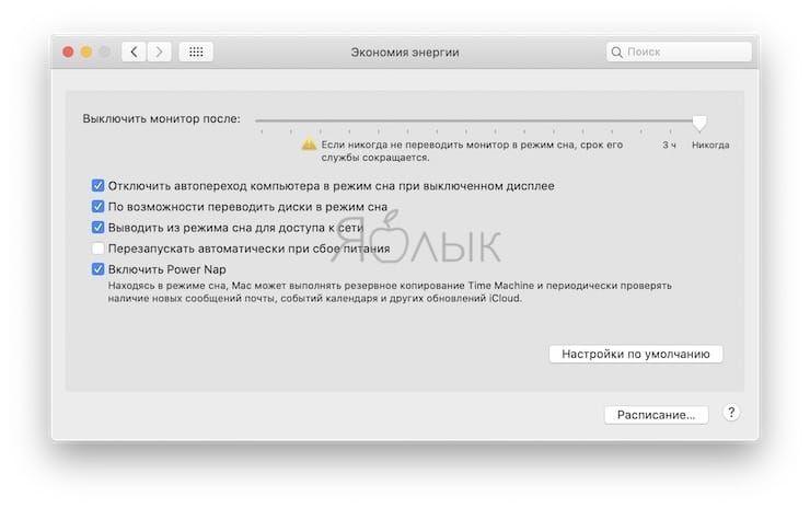 «Экономия энергии» на Mac