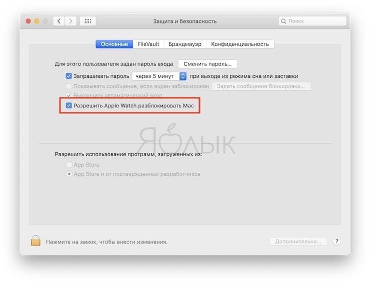 На каких Mac работает разблокировка при помощи Apple Watch?