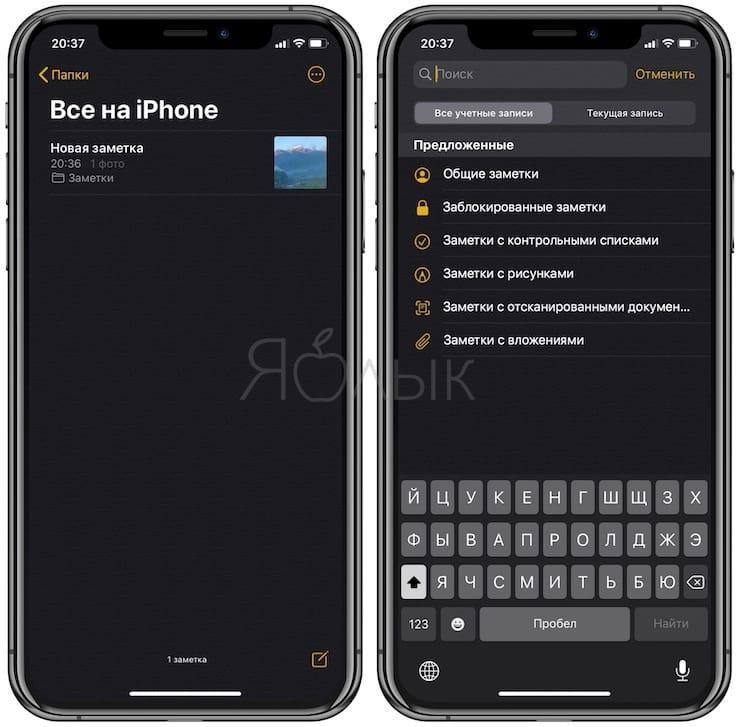 Обзор приложения заметки iOS 13