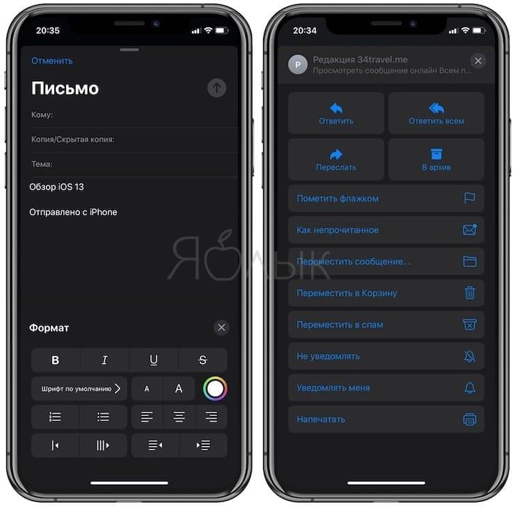 Приложение Почта в iOS 13