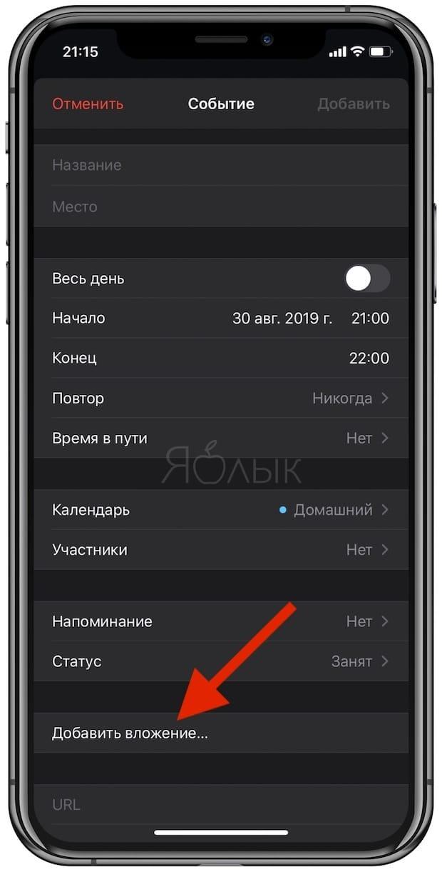 Обзор Приложения Календарь iOS 13