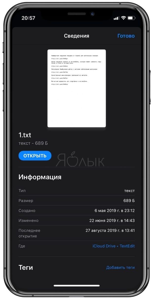 Обзор Приложения Файлы в iOS 13