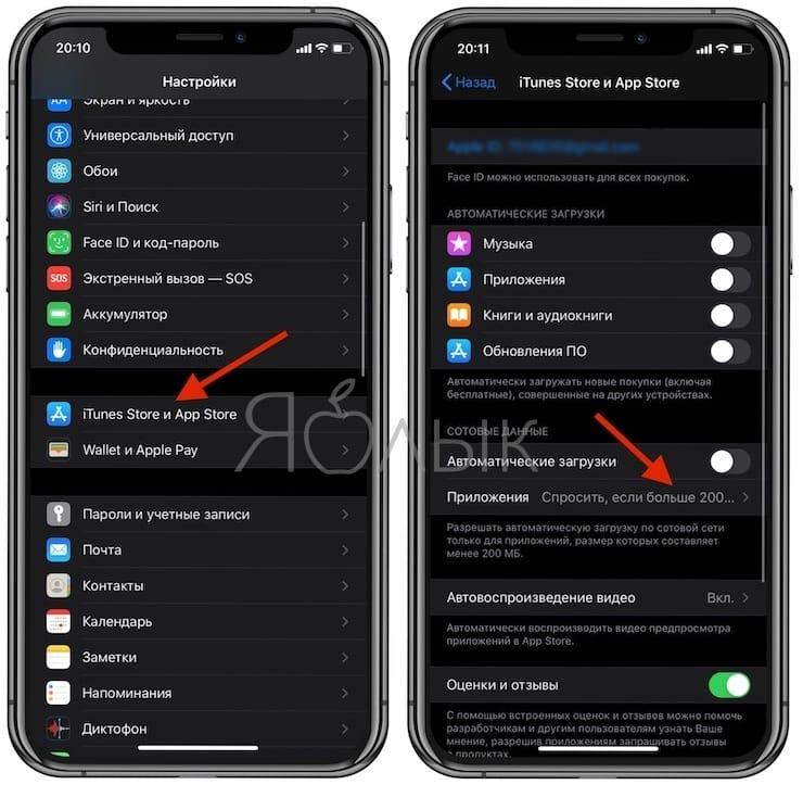 Обзор приложения App Store в iOS 13