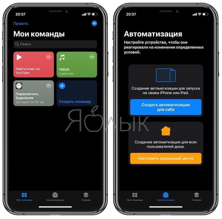 Обзор приложения Команды в iOS 13