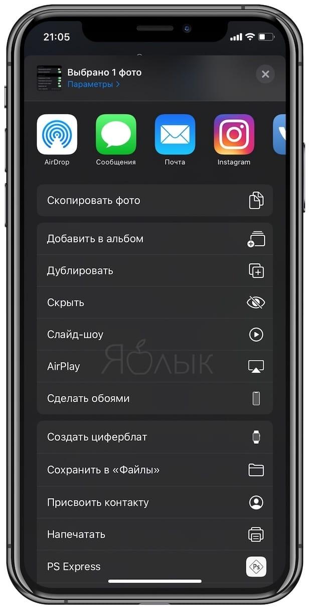 Обзор меню поделиться в iOS 13