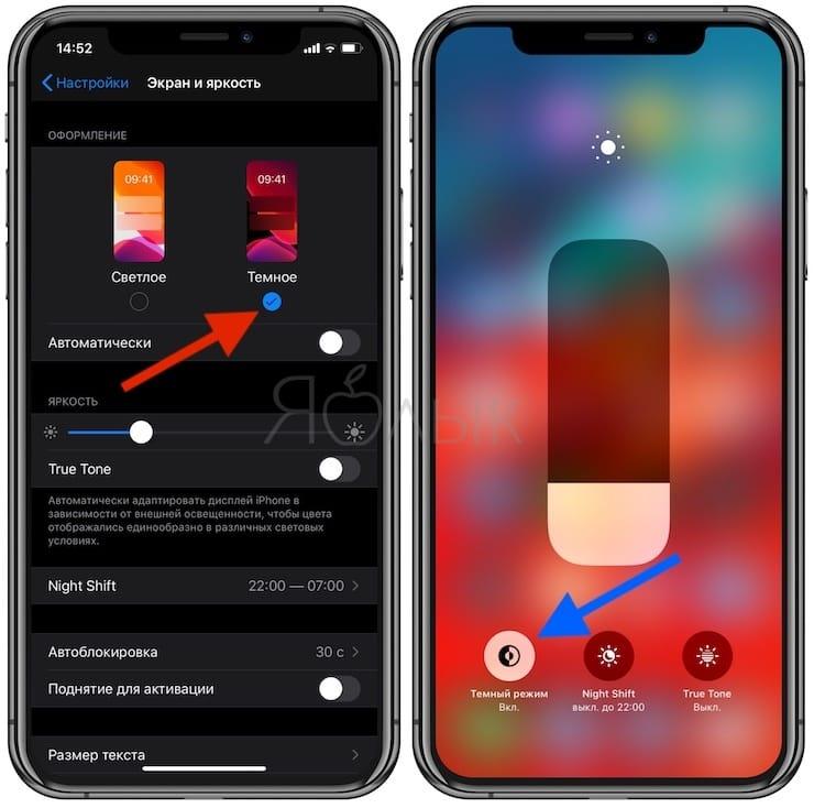 Обзор iOS 13