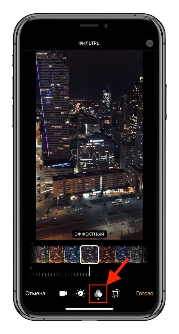 Эффекты для видео на iPhone