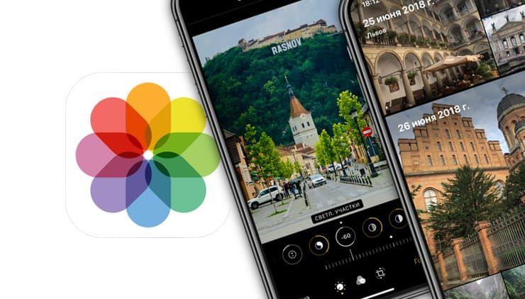 iOS 13: Новые эффекты и инструменты для обработки и редактирования фото и видео на iPhone и iPad
