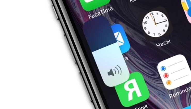 iOS 13: новый ползунок регулировки громкости в iPhone и iPad
