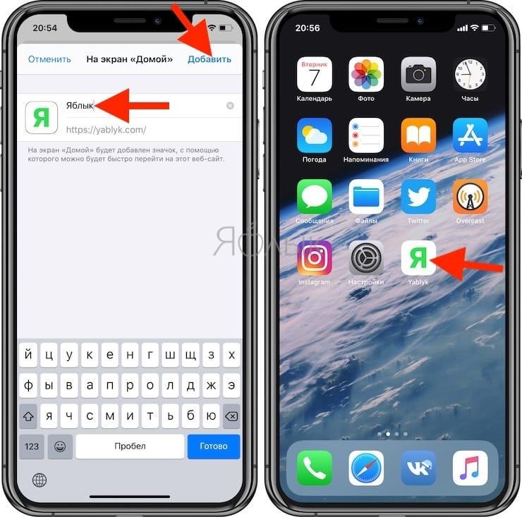Как создать ярлык сайта на домашнем экране iPhone или iPad