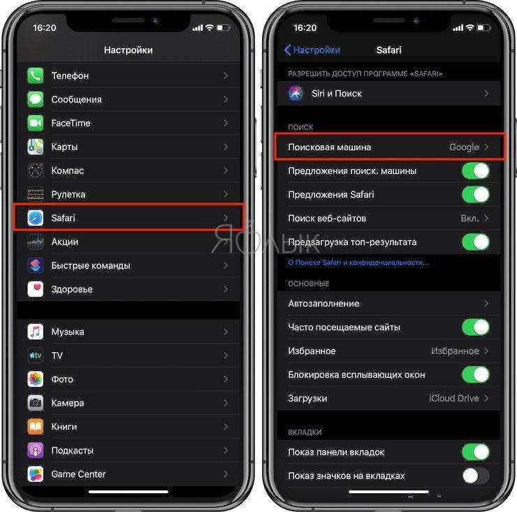 Как установитьЯндекс поиском на iPhone или iPad по умолчанию