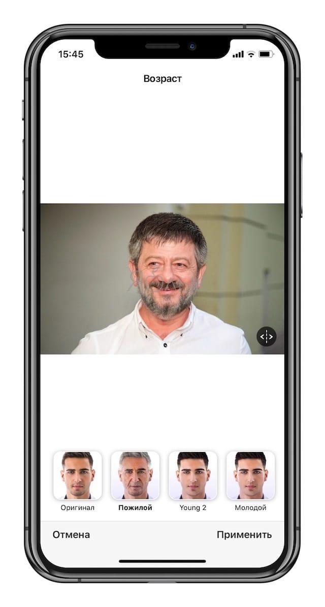 Старое лицо в FaceApp