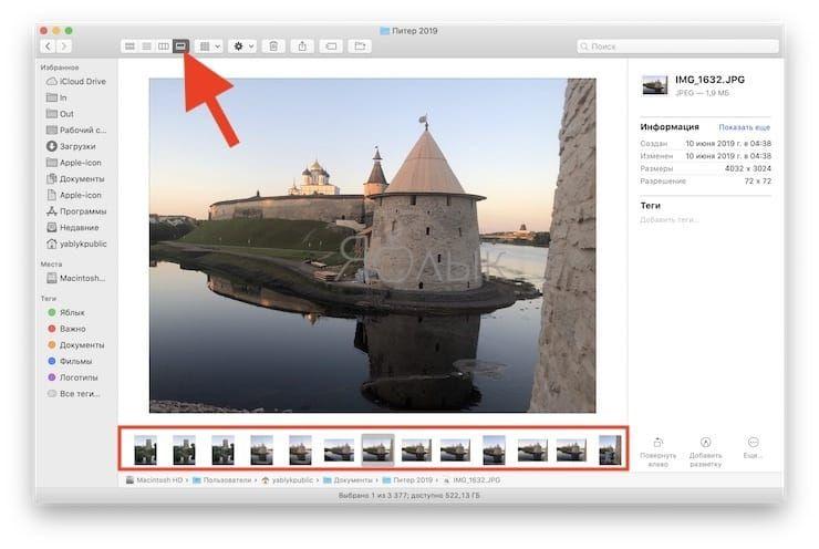 Просмотр изображений в Finder на Mac