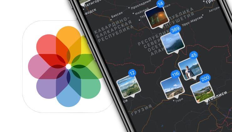 Как в iOS 13 удалить данные о местоположении из фотографий и видео, чтобы сохранить ваше местонахождение в тайне