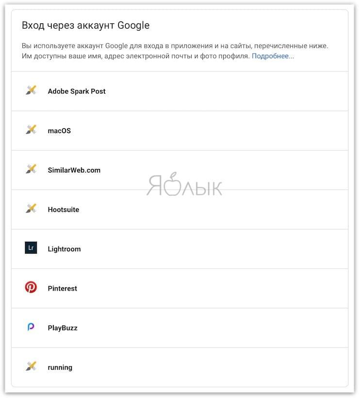 Поиск аккаунтов, связанных с электронной почтой (e-mail)