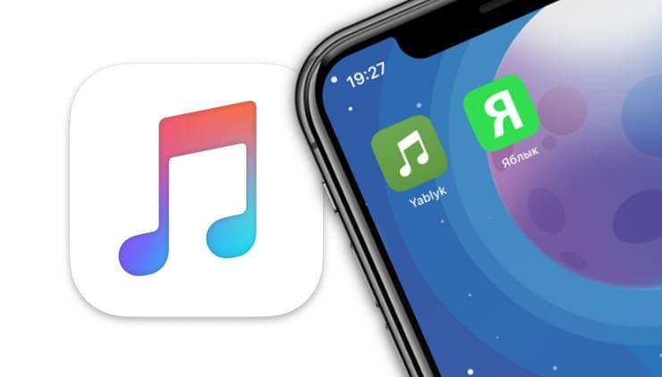 Как добавить ярлык плейлиста Apple Music на домашний экран iPhone или iPad