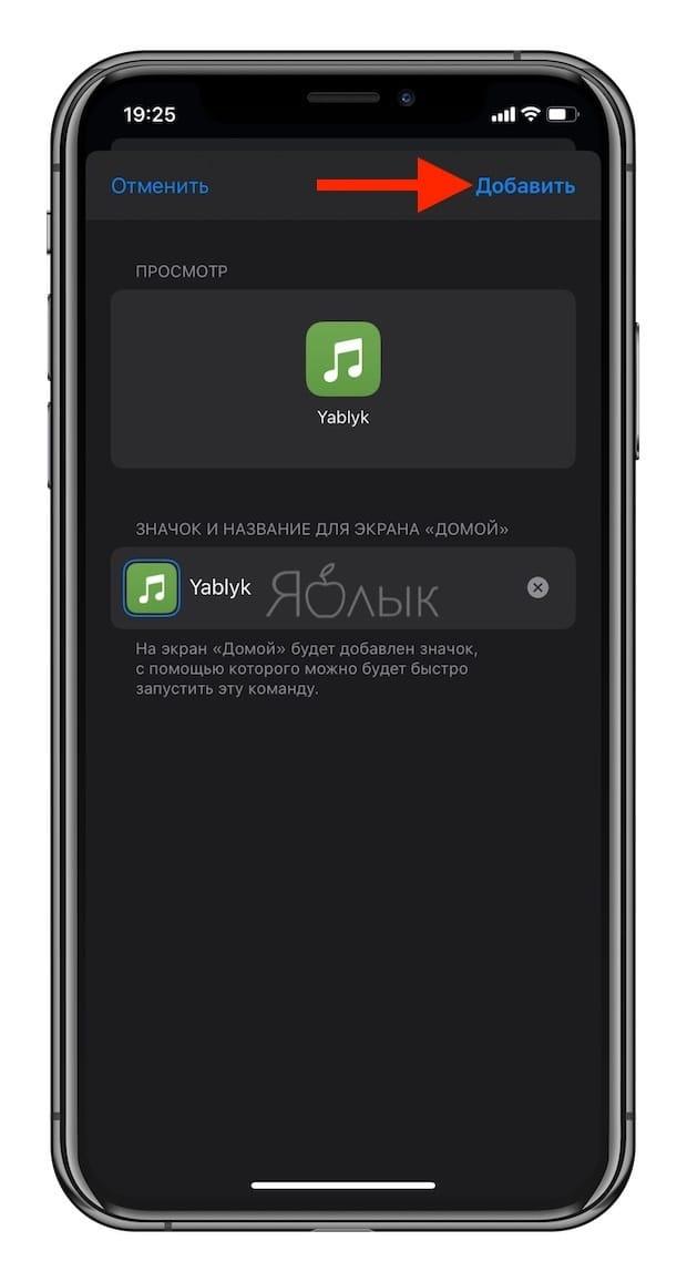 Как добавить плейлист из Apple Music на главный экран на iPhone и iPad