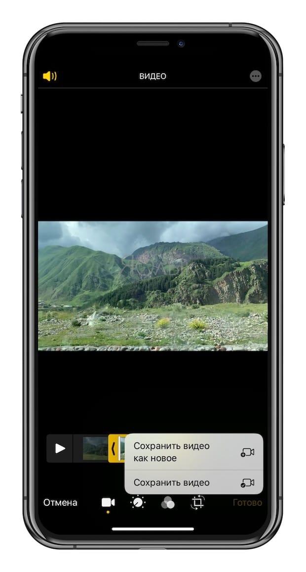 Как обрезать видео на iPhone и iPad при помощи «Фото»