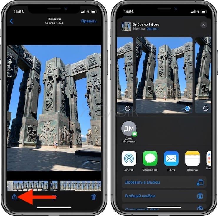 Как удалить геолокационные данные с фотографий на iPhone с помощью приложения Koredoko