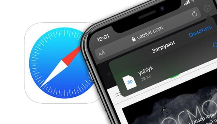 Менеджер загрузок в Safari в iOS 13 на iPhone и iPad: как пользоваться, где находится, куда сохраняет файлы?