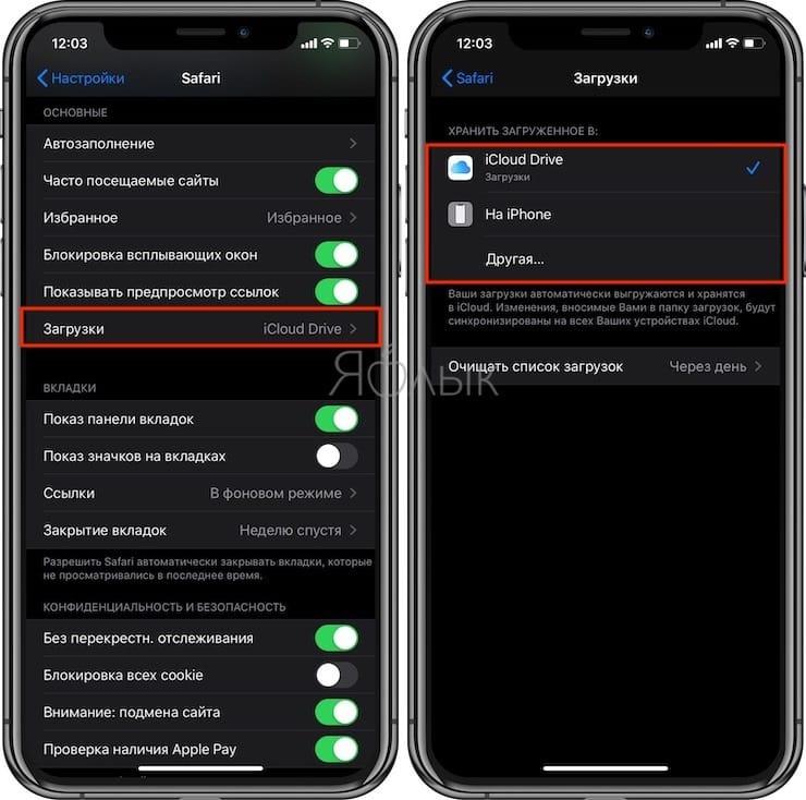 Как работает менеджер загрузок в iOS на iPhone и iPad