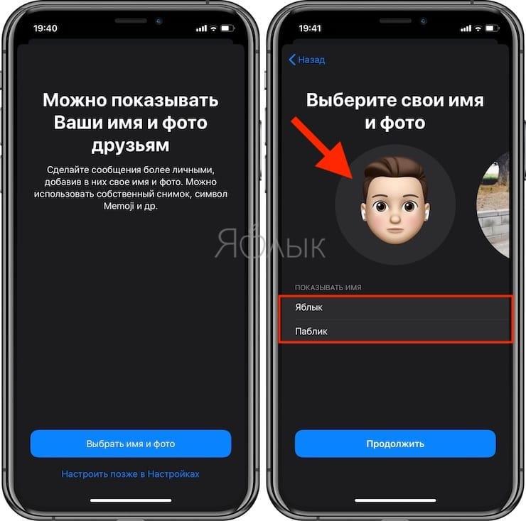 Как настроить имя и аватар в iMessage
