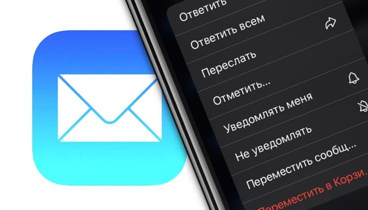 Новое в iOS 13: Как настраивать уведомления почтовых веток в Почте (Mail) iOS на iPhone и iPad