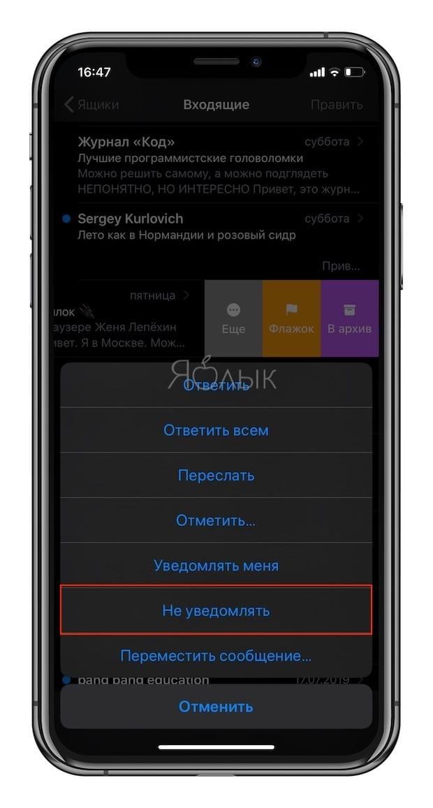 Как настраивать уведомления почтовых веток в Почте (Mail) iOS на iPhone и iPad