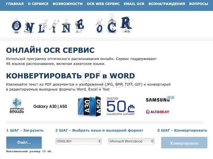 Online OCR