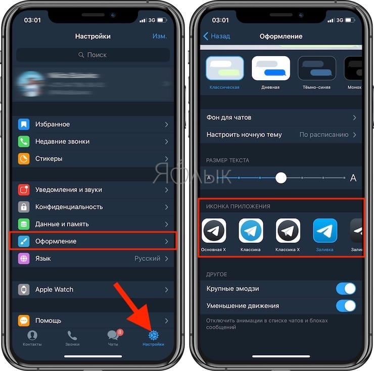 Как изменить иконку в Telegram