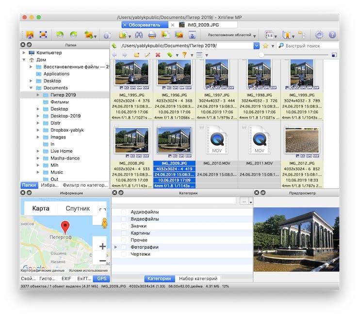 xnview - просмотрщик для Mac