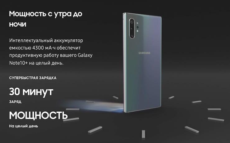 Аккумуляторы Samsung Galaxy Note 10 и Galaxy Note 10+