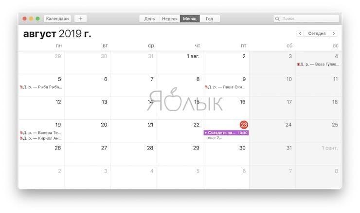 Как скрывать определенные календари