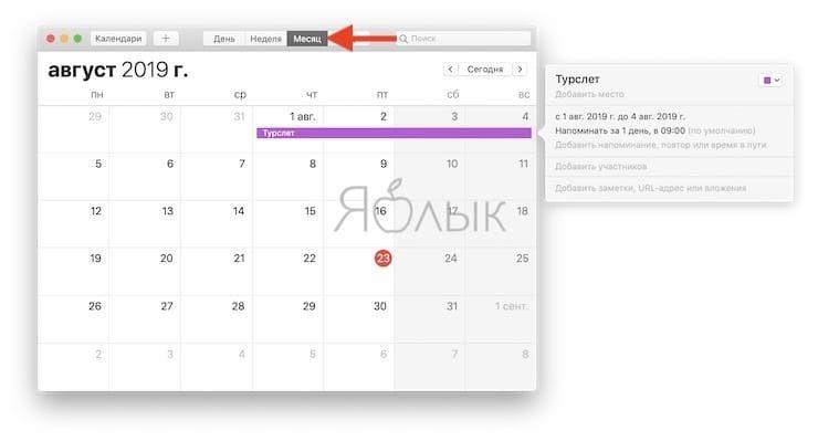 Добавление в Календарь многодневных мероприятий