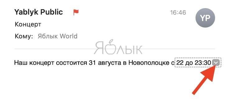 Добавление событий в Календарь из «Почты» и «Заметок»