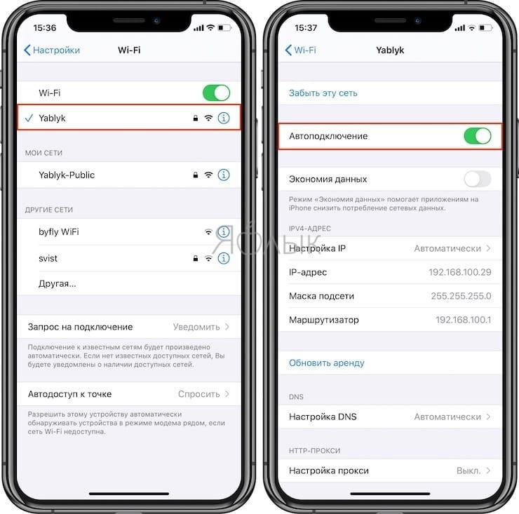 Автоподключение Wi-Fi iPhone