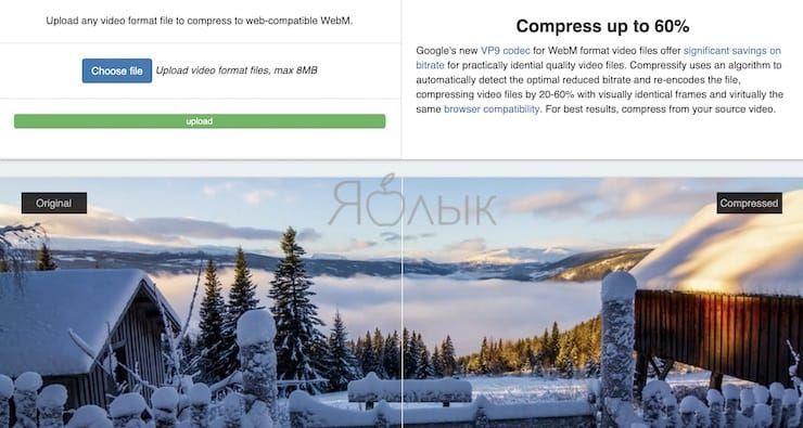 Compressify: изменение размера файла без потери качества