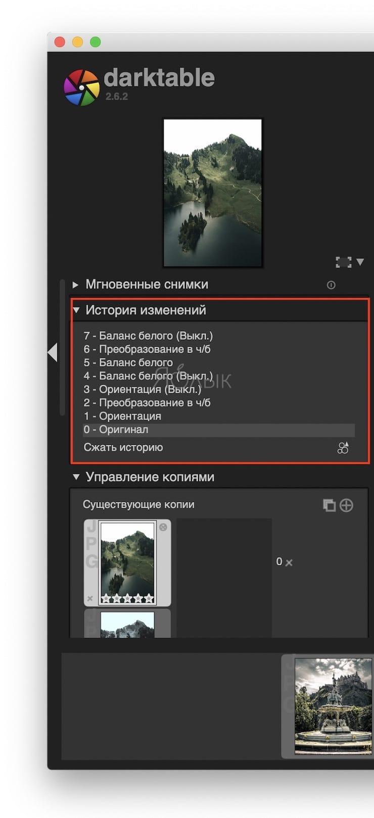 Darktable – бесплатный фоторедактор – альтернатива Adobe Lightroom для Windows, Mac и Linux